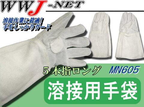 mn605 皮手袋
