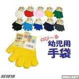 軍手・手袋 のびのび 幼児用手袋 10カラー SE1810 ★