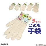 軍手・手袋 キャンプ・アウトドアに最適!! こども用手袋 SE980