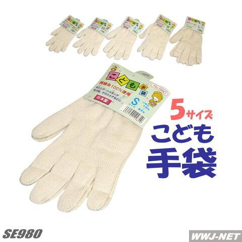 se980 軍手・手袋
