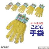 軍手・手袋 すべり止め付 こども用手袋 ガーデニング・アウトドアに最適 SE990 ★