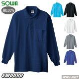 無地 長袖ポロシャツ 胸ポケット有 綿100% 桑和 SOWA SW0090 ★