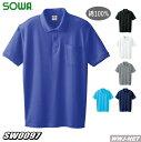 無地 半袖 ポロシャツ 0097 綿100% 桑和 SOWA SW0097