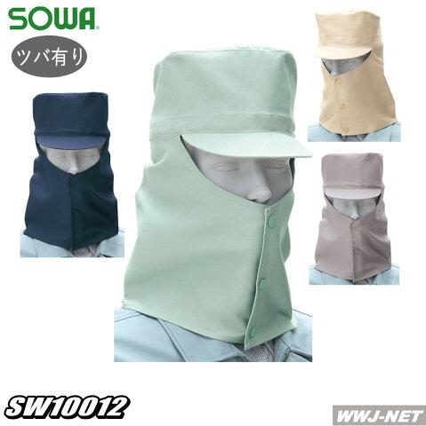 sw10012 安全保護用品