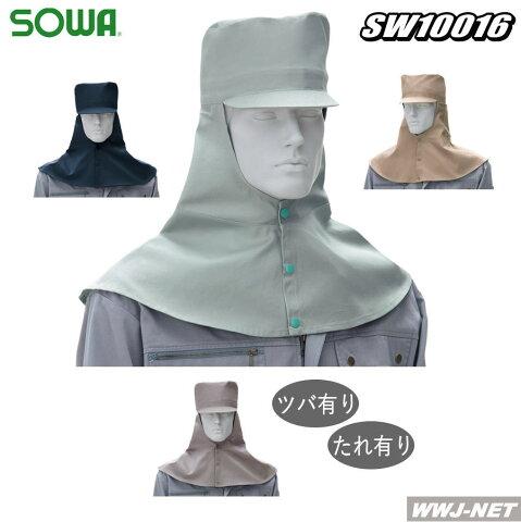 sw10016 安全保護用品