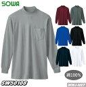 Tシャツ 無地 綿100% 長袖ハイネックシャツ 桑和 SOWA SW50108 胸ポケット有り