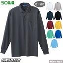 ポロシャツ 無地 長袖 ポロシャツ 50120 桑和 SOWA SW50120 胸ポケット有