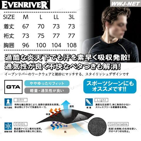 ergta-06 機能性インナー