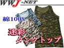 流行の迷彩柄!!☆(ゝω・)v【Tシャツ】綿100% 迷彩タンクトップ