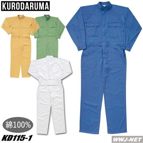 kd115-1 つなぎ服