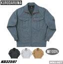 作業服 作業着 品質と機能にこだわったプロ仕様 綿100% 長袖ブルゾン クロダルマ KD32597 秋冬物