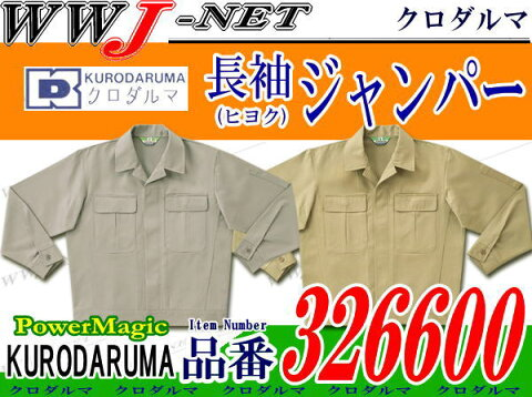 kd326600 作業服 作業着