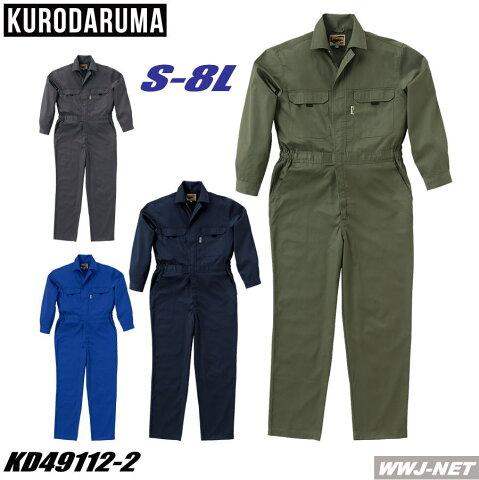 kd49112-2 ツナギ服