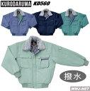 作業服 作業着 蒸れずに爽やかで暖かい 制電 防寒ブルゾン クロダルマ KD560