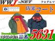 作業服 作業着 優れた温度調節機能で快適! 防水防寒コート クロダルマ KD5631