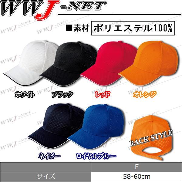 帽子 通気性に優れた軽量タイプ ハニカムエアー...の紹介画像2
