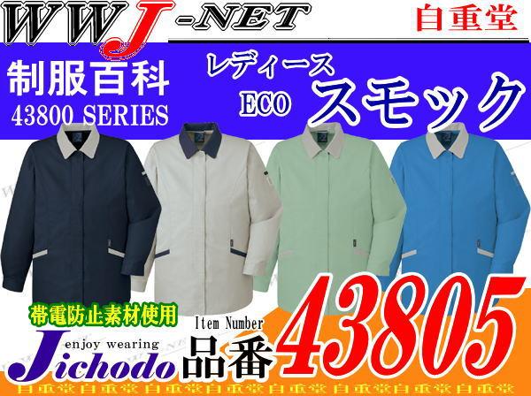 女子作業服 ユーザーの要望に応えた 長袖スモック 自重堂 JC43805 秋冬物