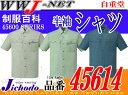 作業服 作業着 綿100%の定番アイテム 半袖シャツ 自重堂 JC45614 春夏物