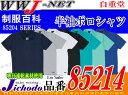 ポロシャツ 吸汗速乾 半袖ポロシャツ 自重堂 JC85214