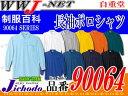 ユニフォーム お手頃価格で人気の定番商品 長袖ポロシャツ 自重堂 JC90064 胸ポケット付