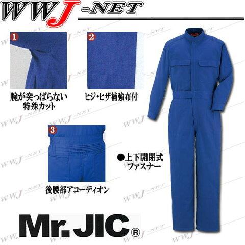 jc90080 つなぎ服