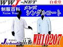 白衣・診察衣 制菌加工・帯電防止 メンズシングルドク
