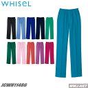 スクラブシリーズ カラー豊富 医療シーンでの注目アイテム 動きやすい 男女兼用パンツ 自重堂 JCWH11486