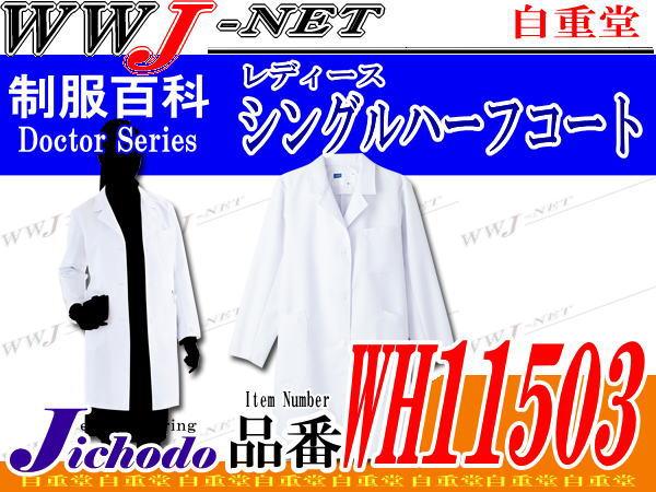 白衣・診察衣 帯電防止素材 レディースシングルハーフコート 自重堂 JCWH11503