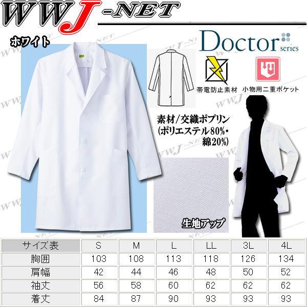 白衣・診察衣 帯電防止素材 メンズ シングル ...の紹介画像2