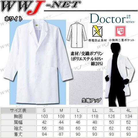 jcwh11507 白衣・診察衣