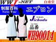 看護師 制菌加工・帯電防止 ナース服 エプロン 自重堂 JCWH90014
