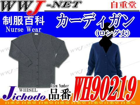 jcwh90219 事務服