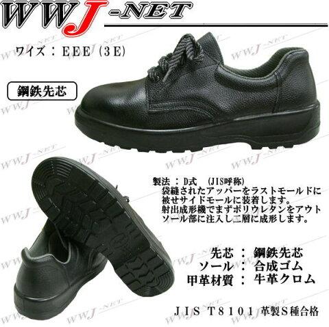 agag112 安全靴