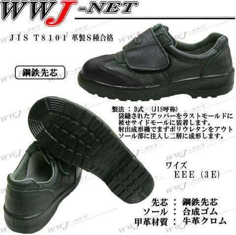 agag3053 安全靴
