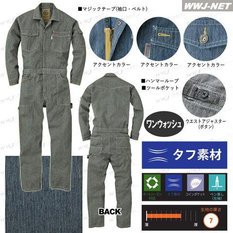 skge105l つなぎ服