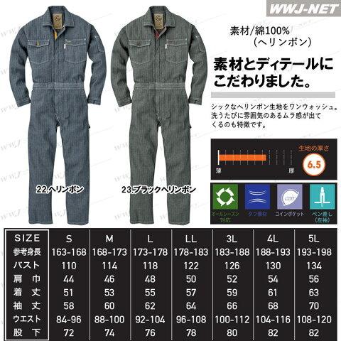 skge106 つなぎ服