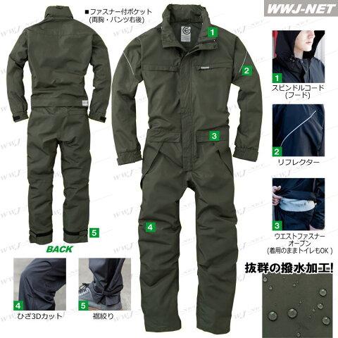 skge209 つなぎ服