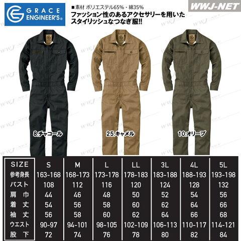 skge517 つなぎ服