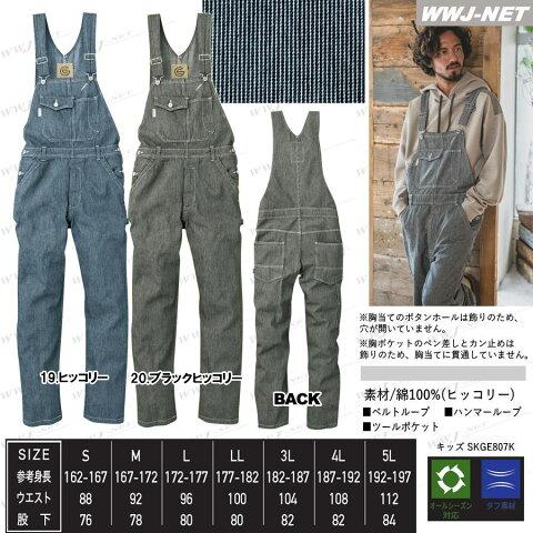 skge807 つなぎ服 サロペット