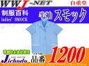 女子作業服 シンプルで愛らしい 製品制電 半袖スモック 自重堂 JC1200 春夏物