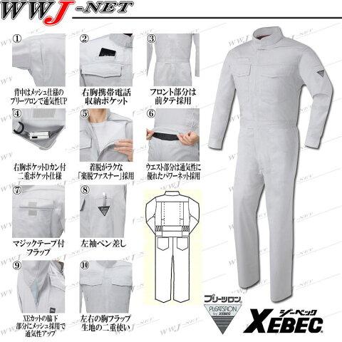xb1278 ツナギ服