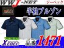 作業服 作業着 動きやすく機能的! 帯電防止 半袖ブルゾン ジーベック XB1471 春夏物