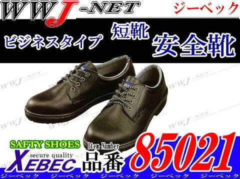 xb85021 安全靴