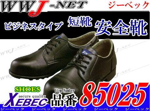 xb85025 安全靴