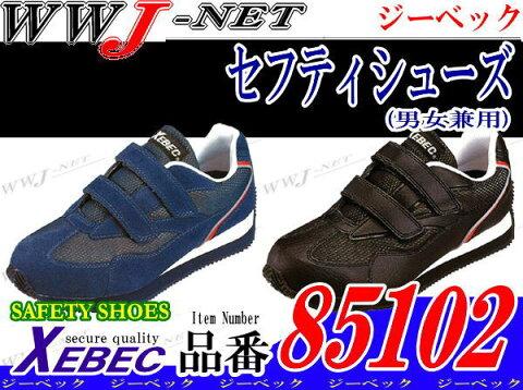 xb85102 安全靴