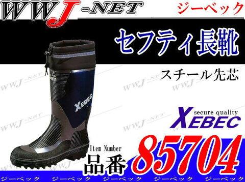 xb85704 長靴