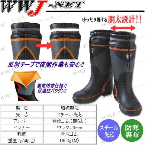 xb85710 安全長靴