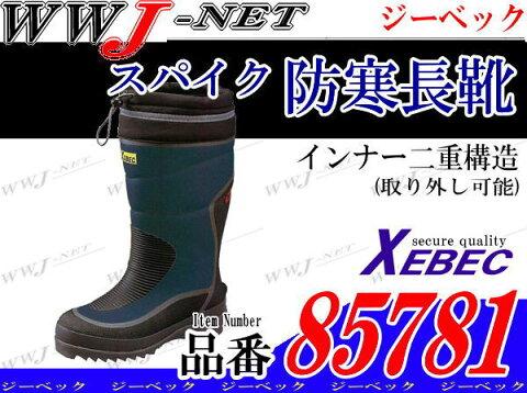 xb85781 防寒長靴