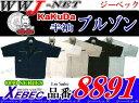 作業服 作業着 KaKuDa 角田信朗が手掛けた 半袖ブルゾン ジーベック XB8891 春夏物