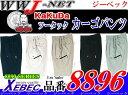 作業服 作業着 KaKuDa 角田信朗が手掛けた ツータックカーゴパンツ ジーベック XB8896 春夏物